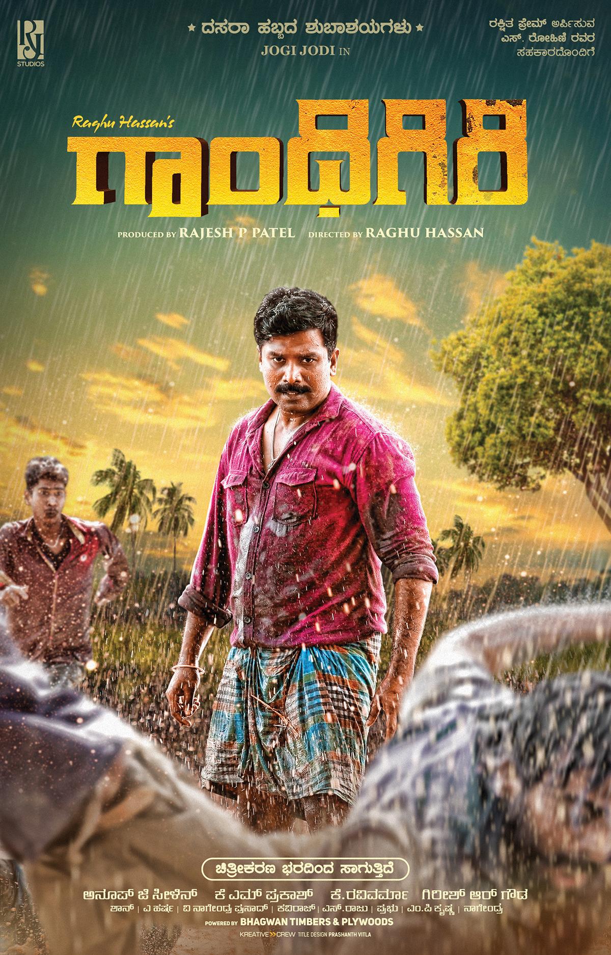 Gandhigiri Kannada Movie Official Poster On Behance