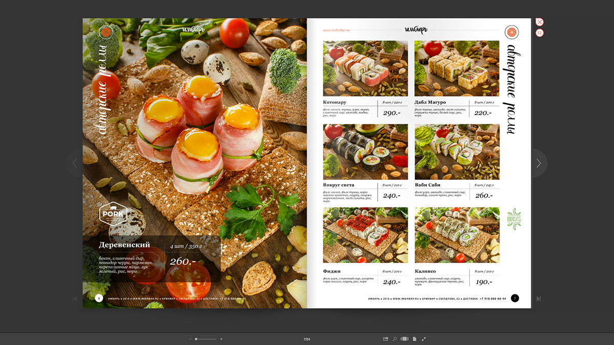 меню каталог Японская кухня суши роллы Sushi rolls menu cafe restaurant japan Japan Design