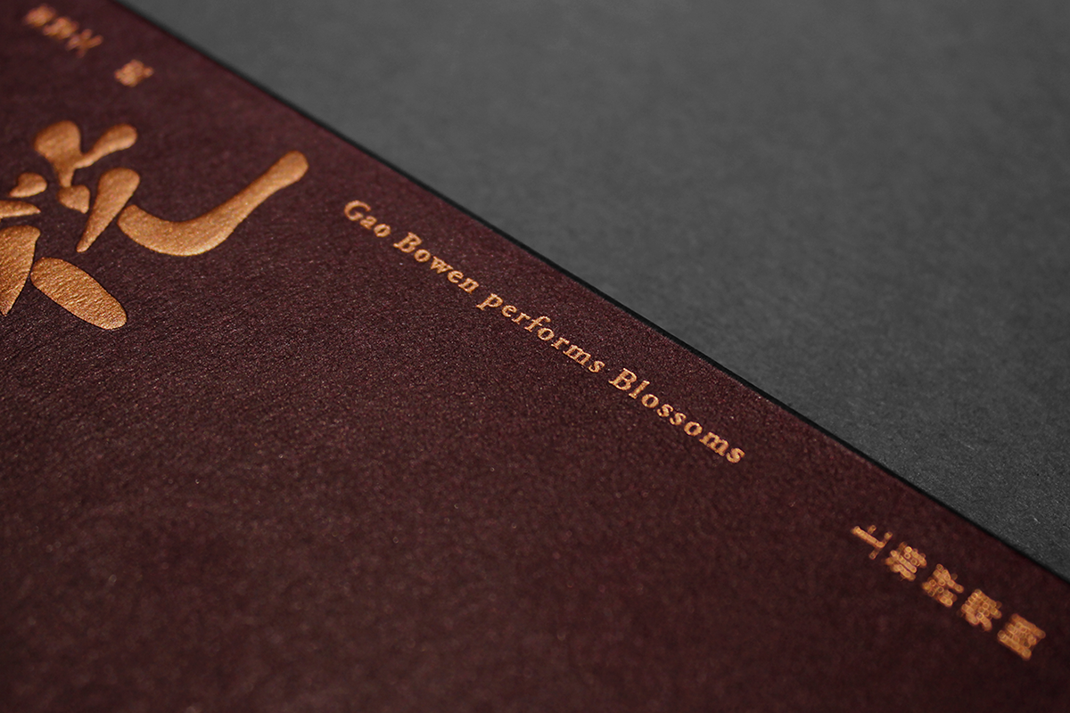 innoise jerry luk catalog design catalog booklet design chinese Theatre typography   Hong Kong minimal