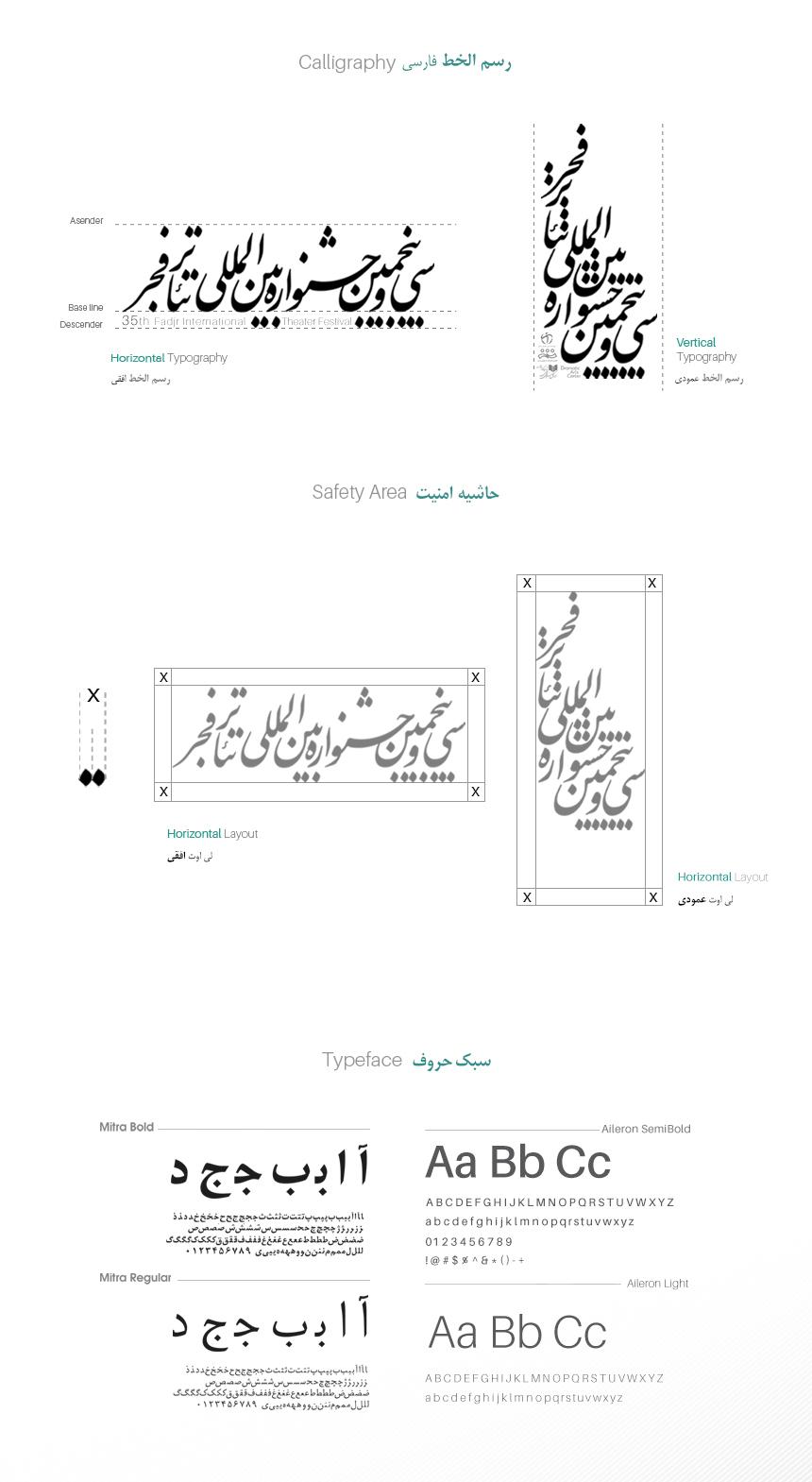 fadjr branding  Iran motion festival theater