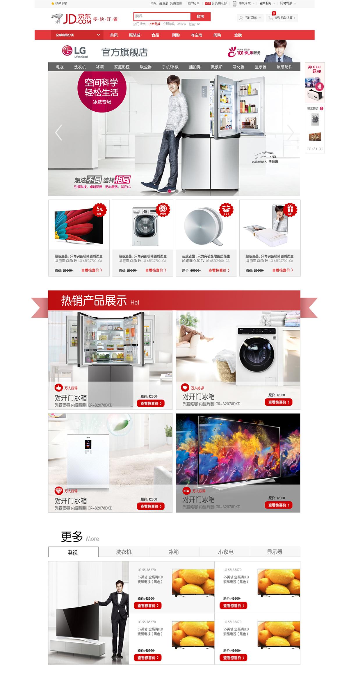 lg china JingDong Ecommerce eshop