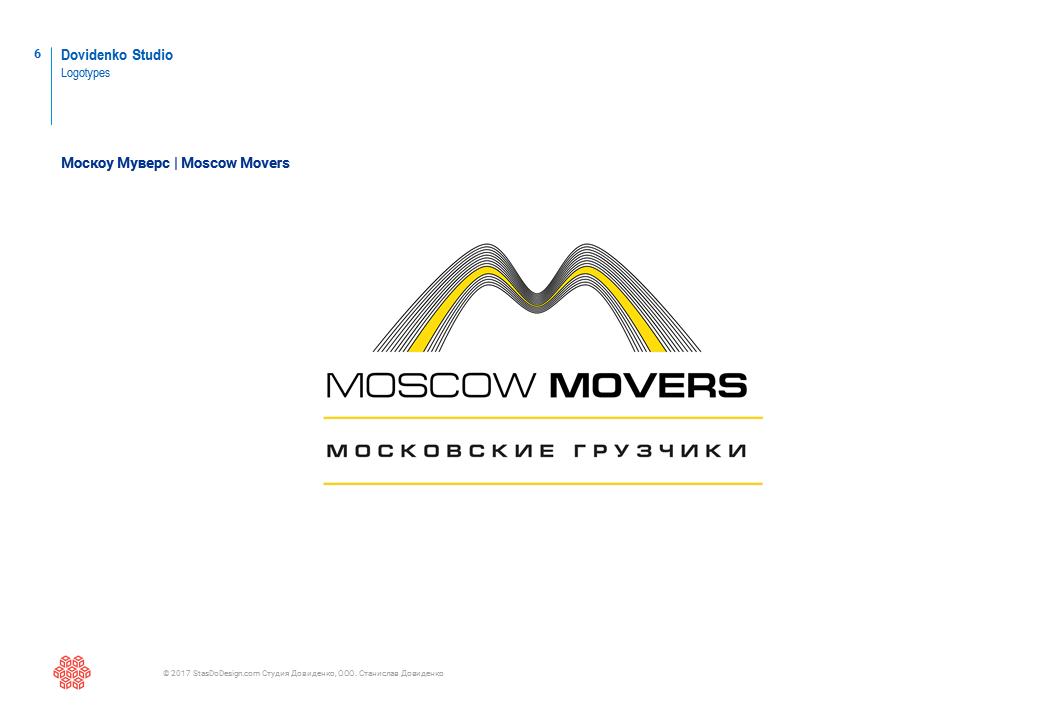 Москоу Муверс   Moscow Movers