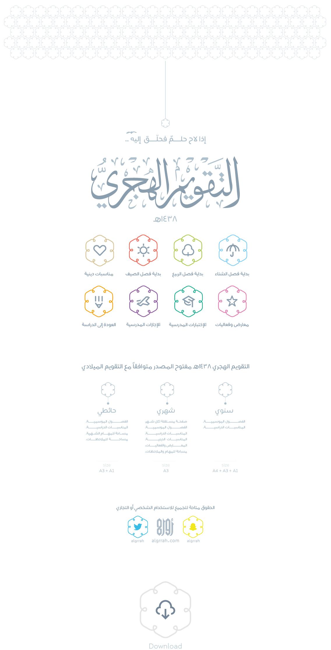 تقويم ١٤٣٨ هجري calendar