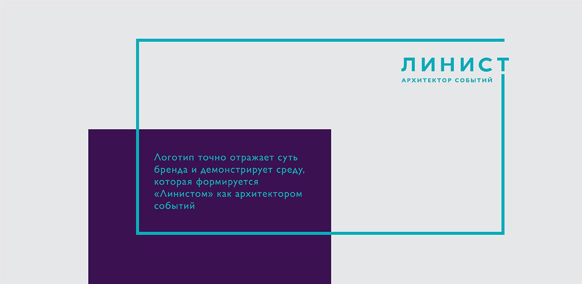 logo Event Dynamic line identity branding  colors frame linist