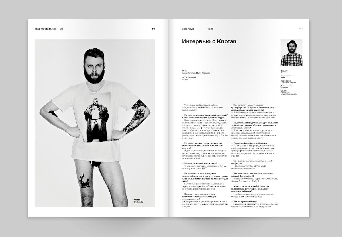 Sgustok Magazine Denis Kovalev Sgustok Studio magazine editorial design