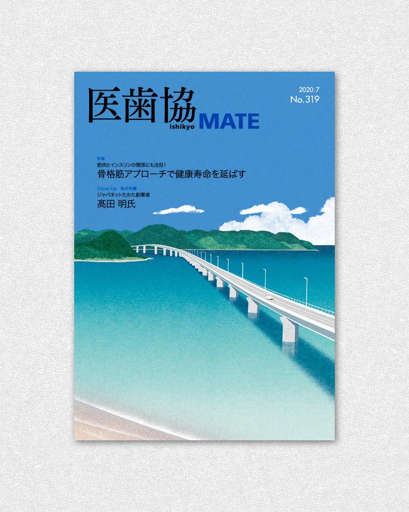 bridge japan Landscape sea summer tsunoshima