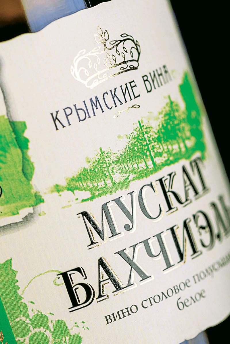 Muscat wine Bakhtchiel crimea