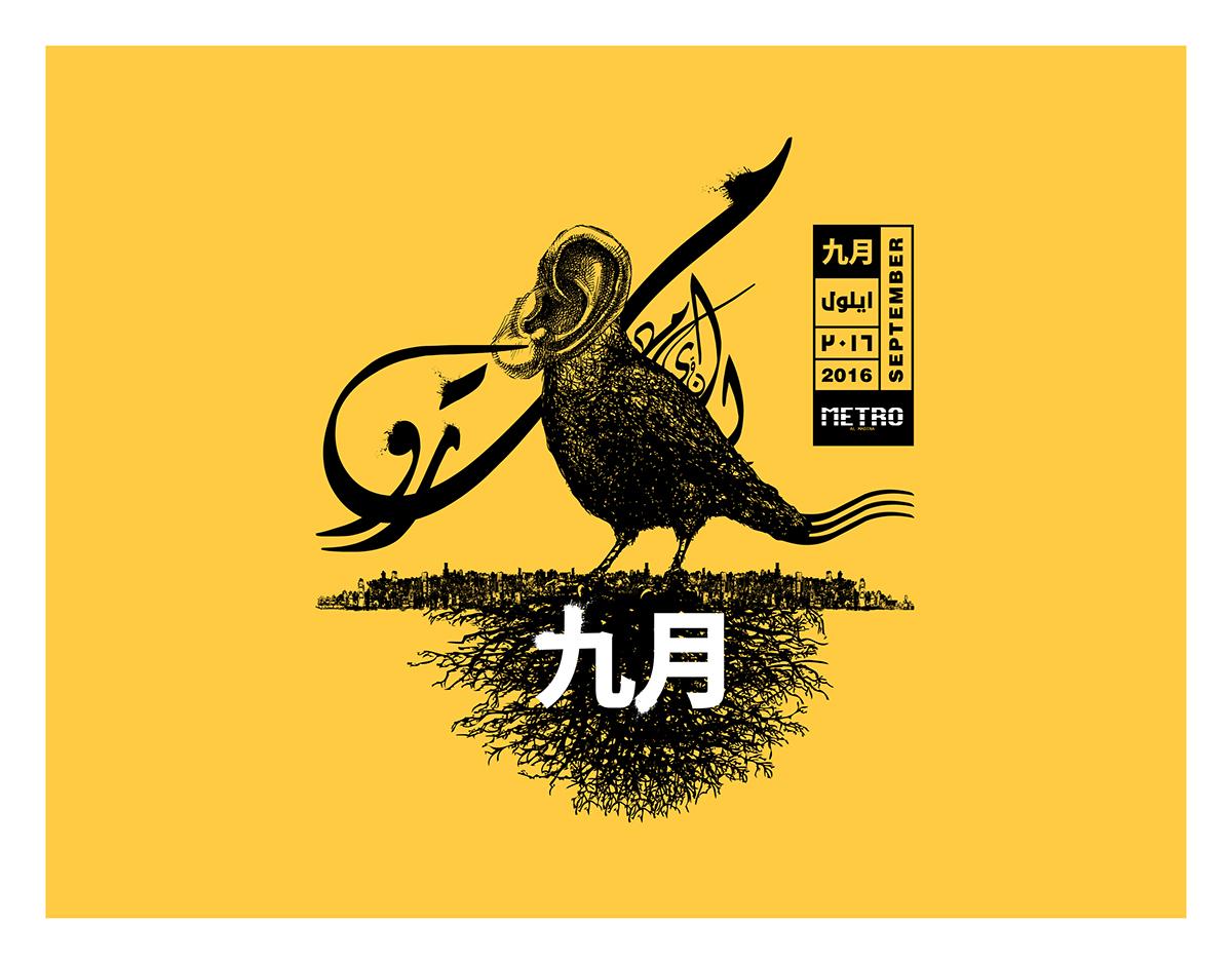 september metro Metroalmadina calendar yellow bird blackbird Arabic_calligraphy roots Entertainment