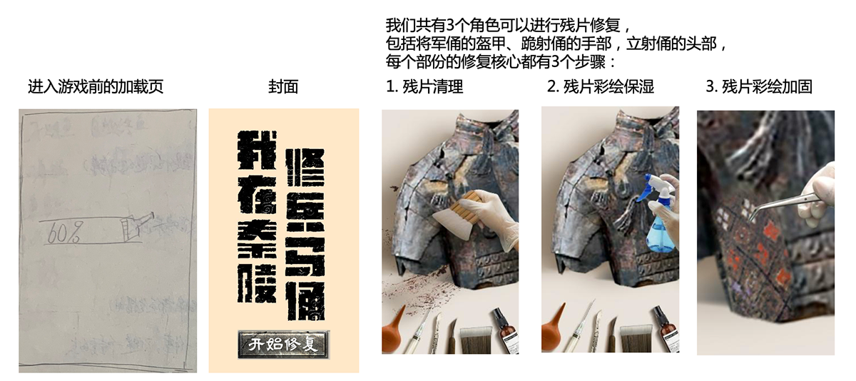 3D H5 修圖 兵馬俑 我在秦陵修兵马俑 秦朝