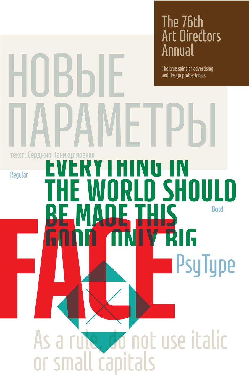 letterhead Typeface valery golyzhenkov type typography