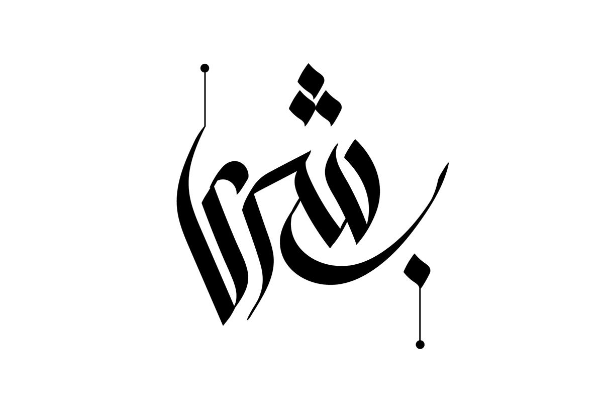 Amazing Typography Arabic Names Sonboly Font 1 On Behance