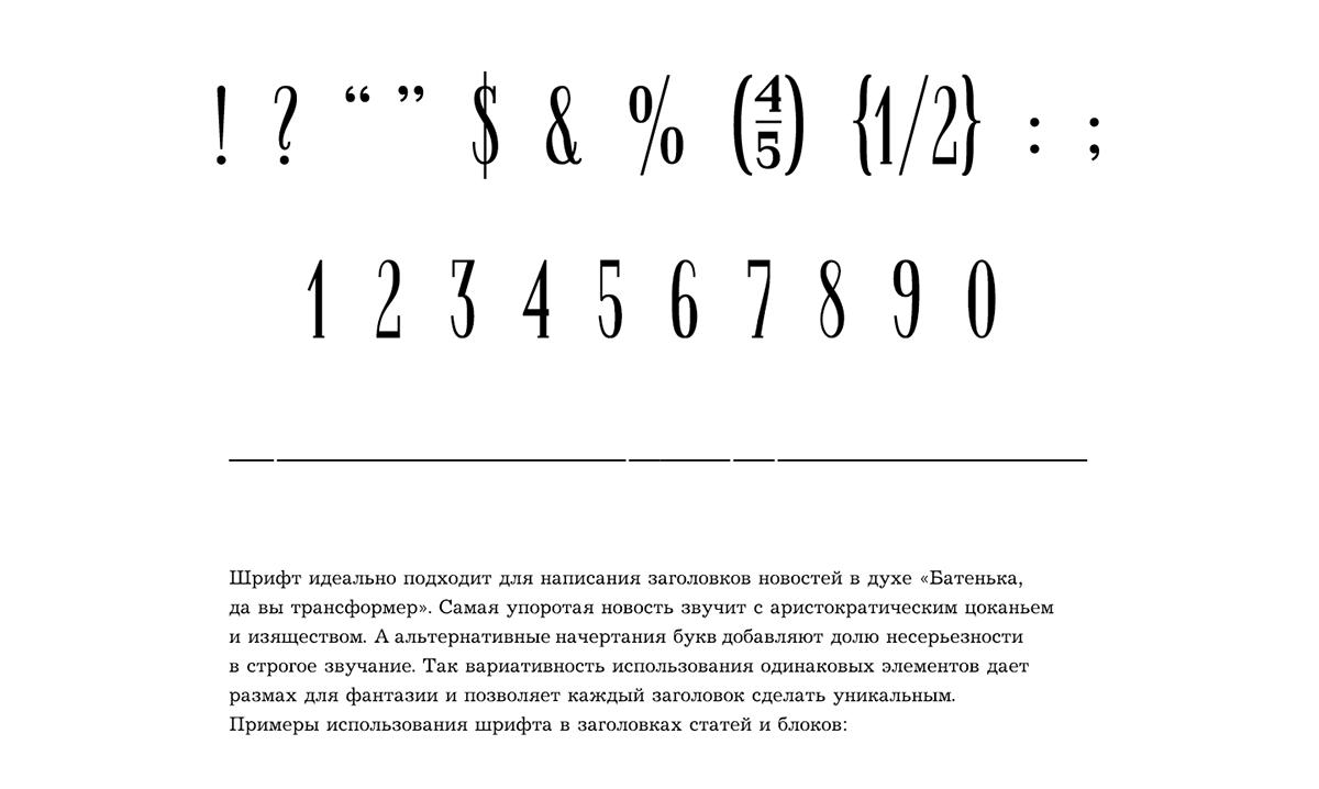 font Theodore batenka jetstyle batenka.ru