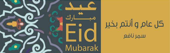 Eid mubarak hajj greeting card on behance thank you m4hsunfo