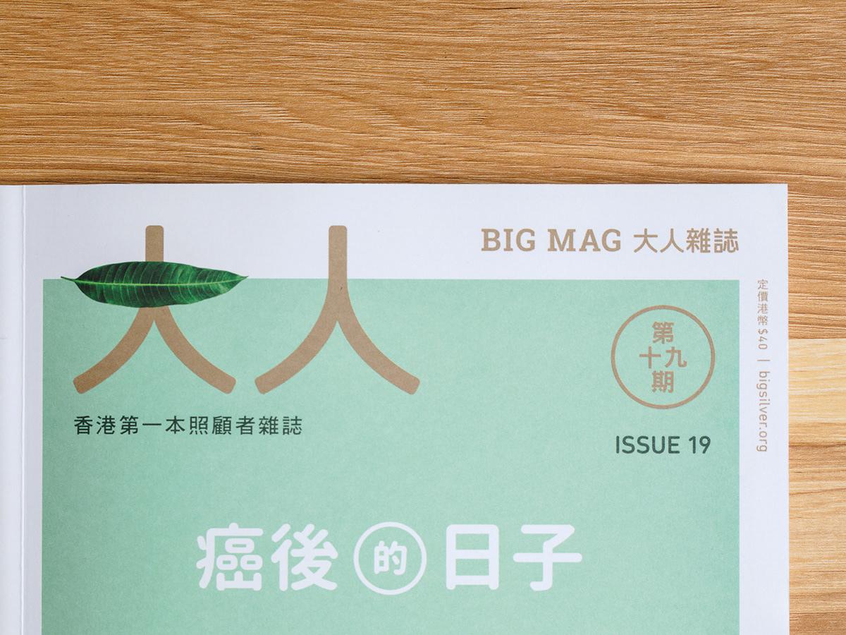 vector texture magazine ILLUSTRATION  Hong Kong publication