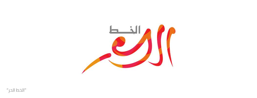الخط الحر,خط عربي,مخطوطات