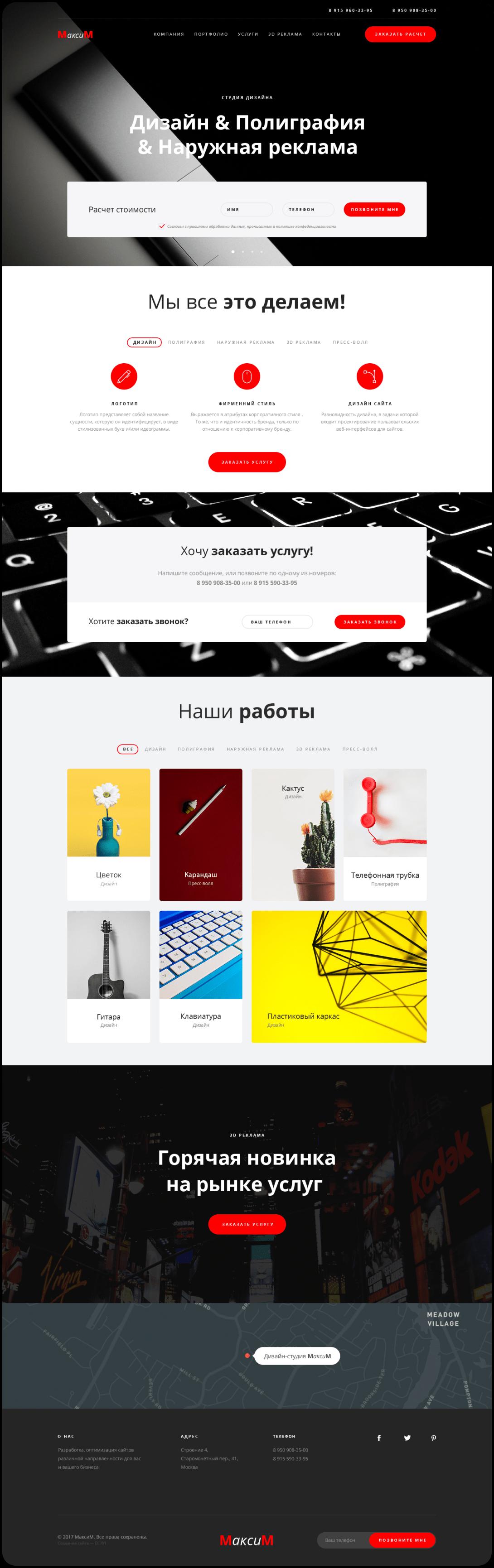 Webdesign barbershop coffe industrial UI ux