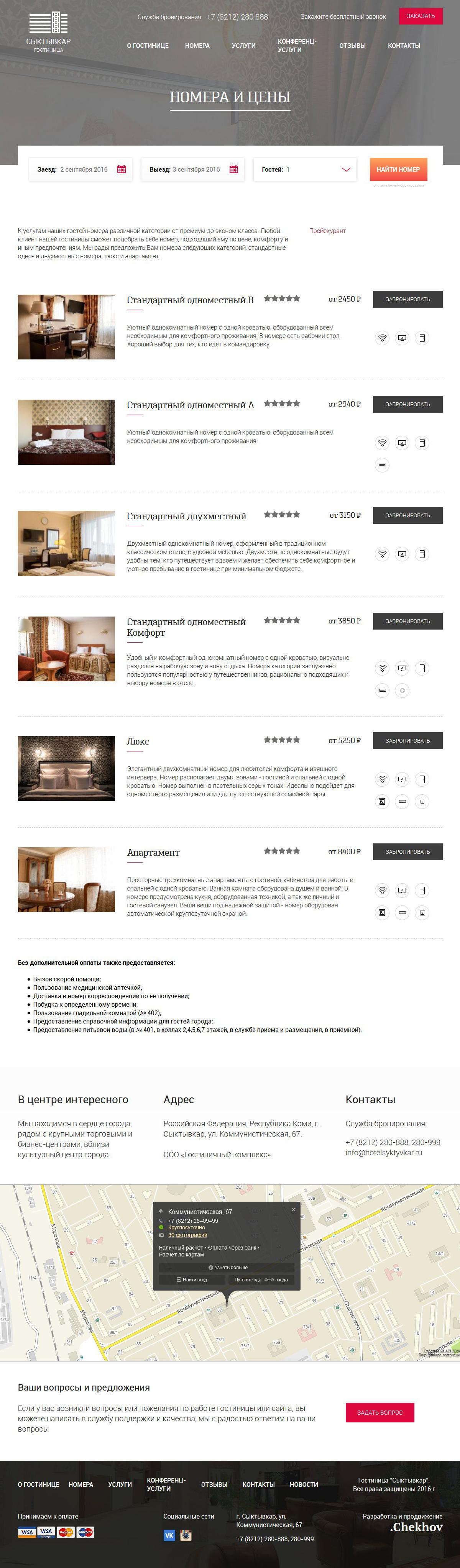 hotel hostel гостиница