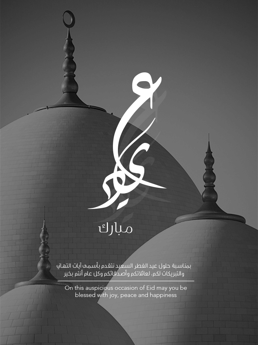 eid greetings on behance