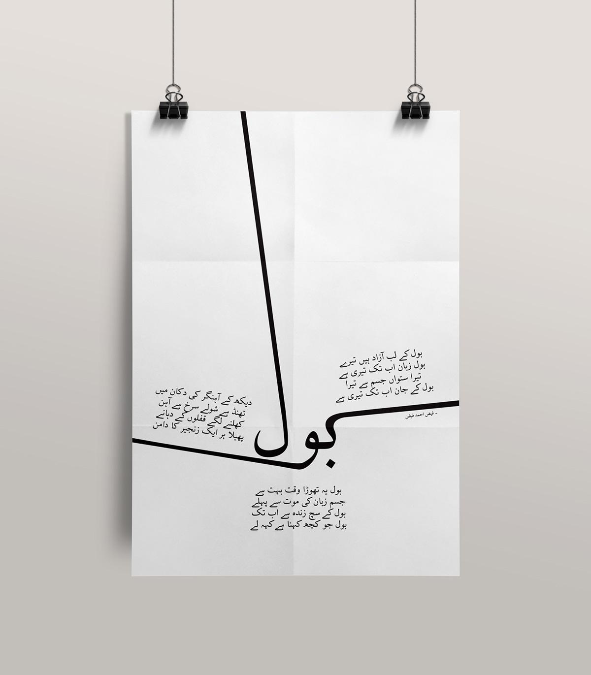 urdu arabic type swash Handlettering poem Poetry  poster design India bangalore Ps25Under25 #Ps25Under25