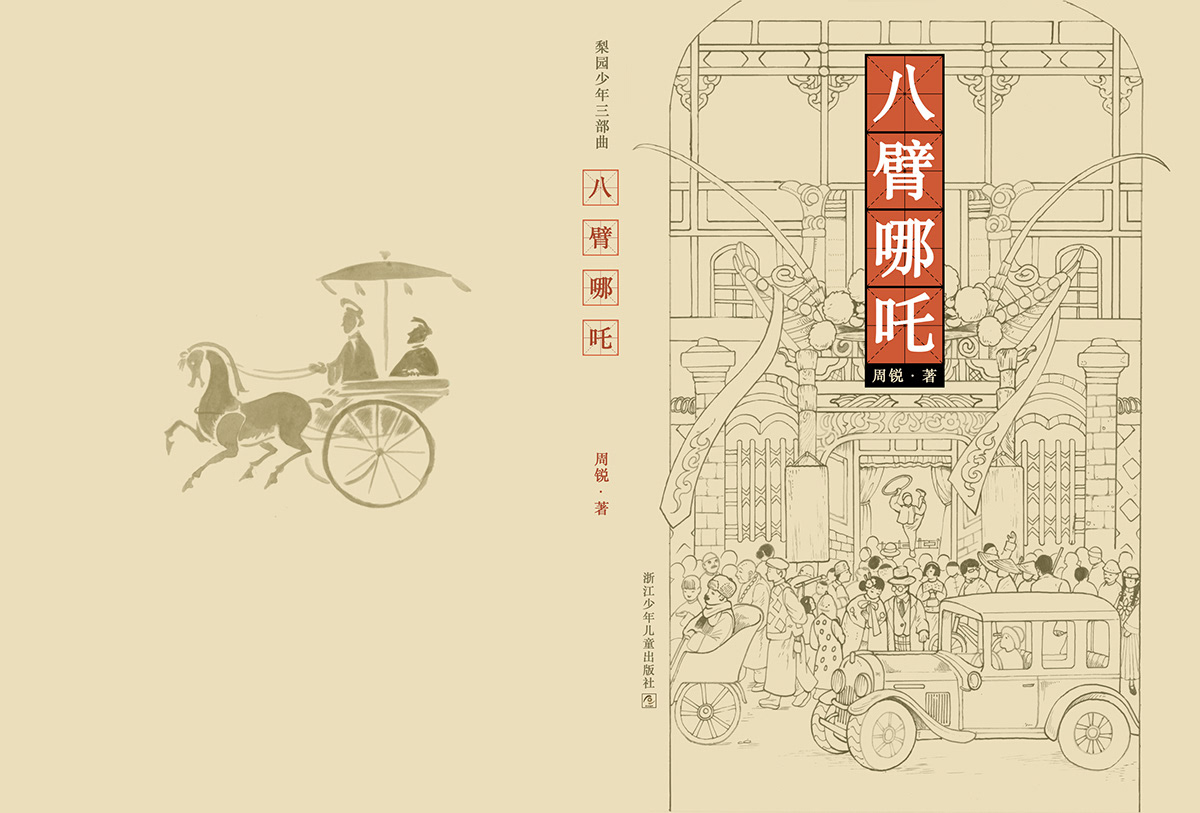 book,book illustrations,Bookcover Design,illustrations,Illustrator,peking opera,Picture book,publishing  ,theater ,young adult