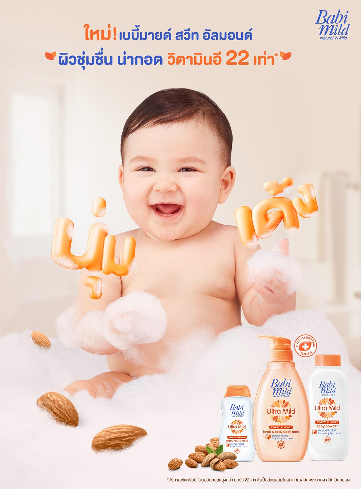 Advertising  baby