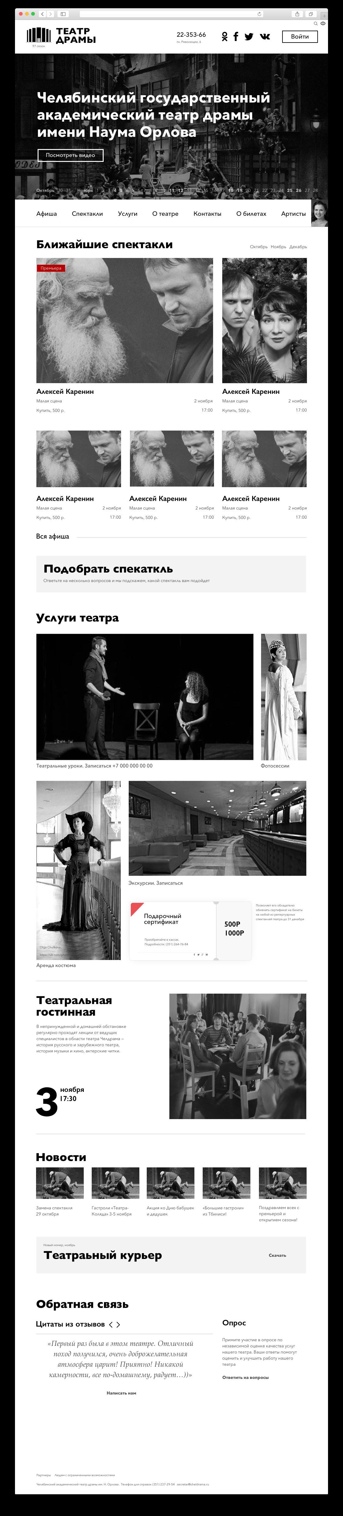 redesign UI ux theater  Website art