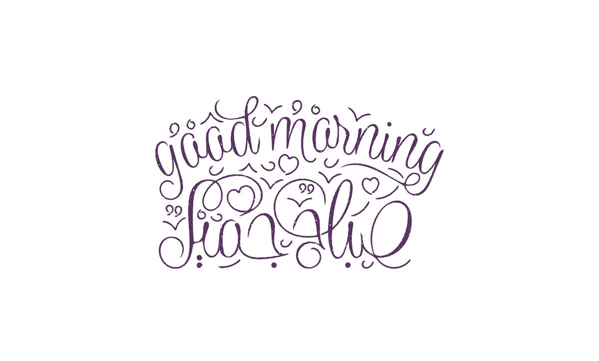 good morning typography Good Morning صباح الخير صباح خط عربي خط arabic typography