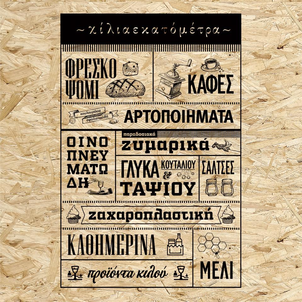 1100m height food & beverage traditional store Naming & Logo visual identity Signage Greece Trikala Korinthias greek products
