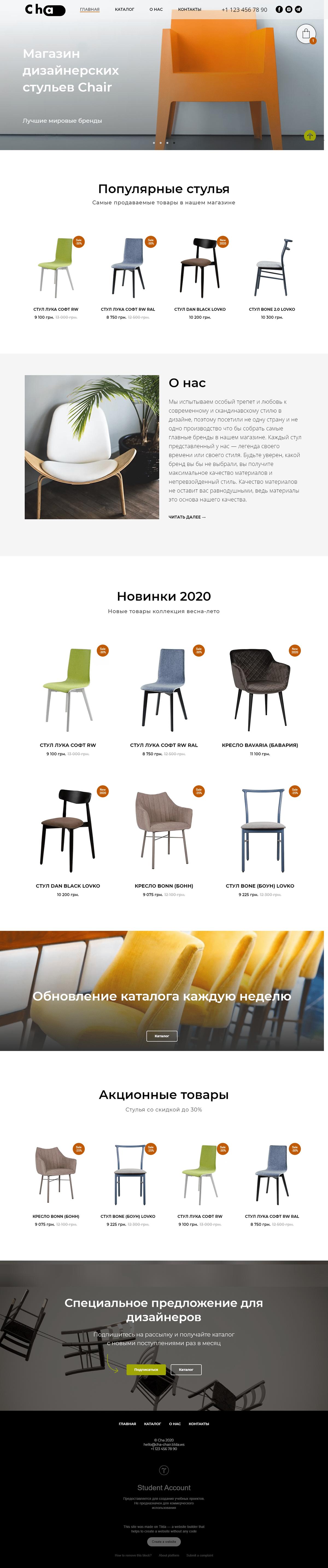 chair интернет магазин интернет-магазин стульев стулья Тильда