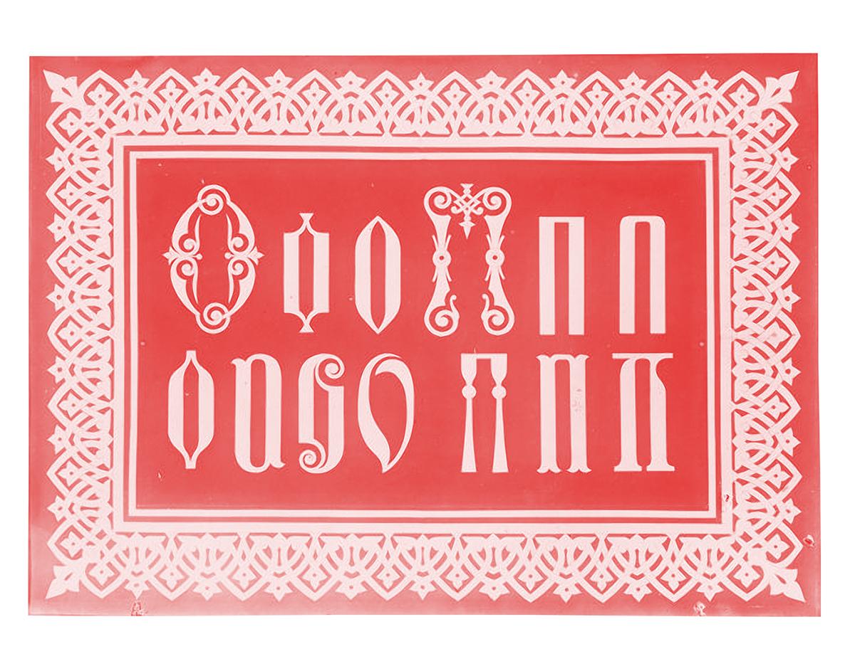 Славянский шрифт картинки