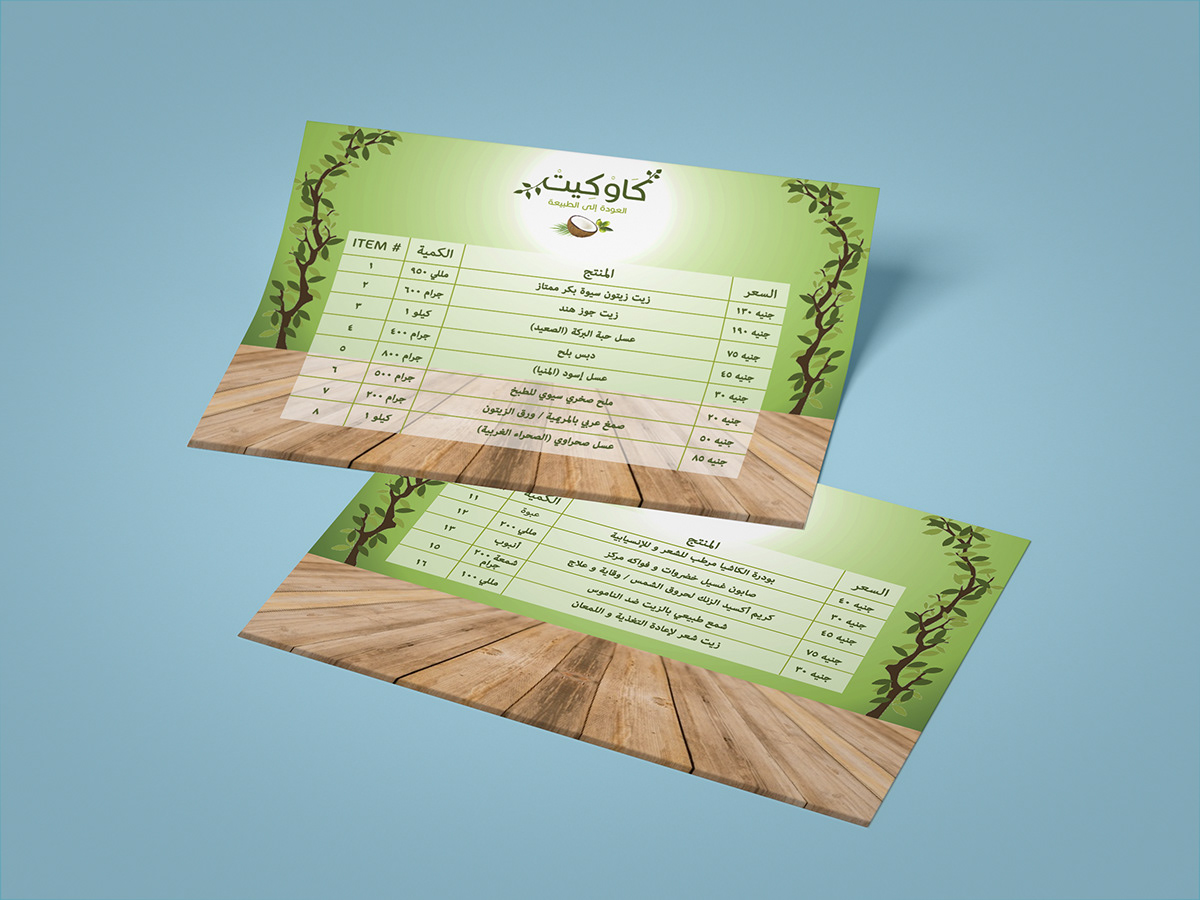 kawket s price list flyers designs on student show