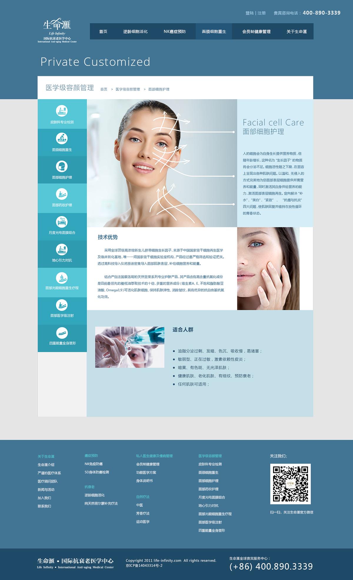 Web UI hospital design Catalogue 官网 网站 抗衰老 医疗