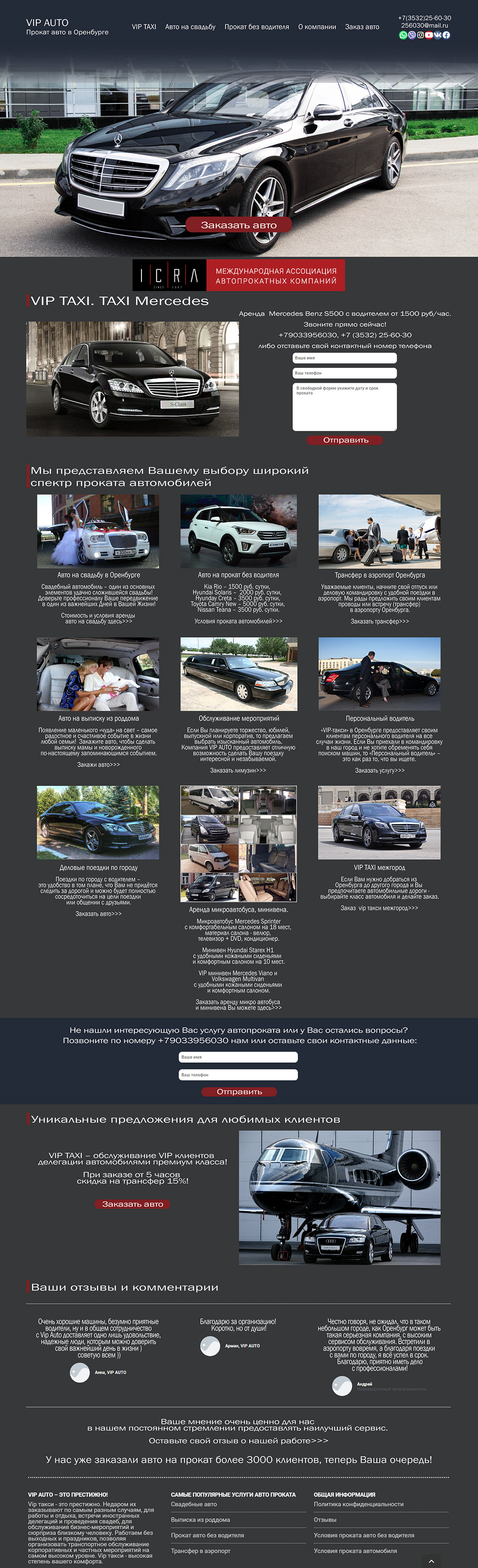 Creation of a site for car rental. Display on laptop and mobile device.