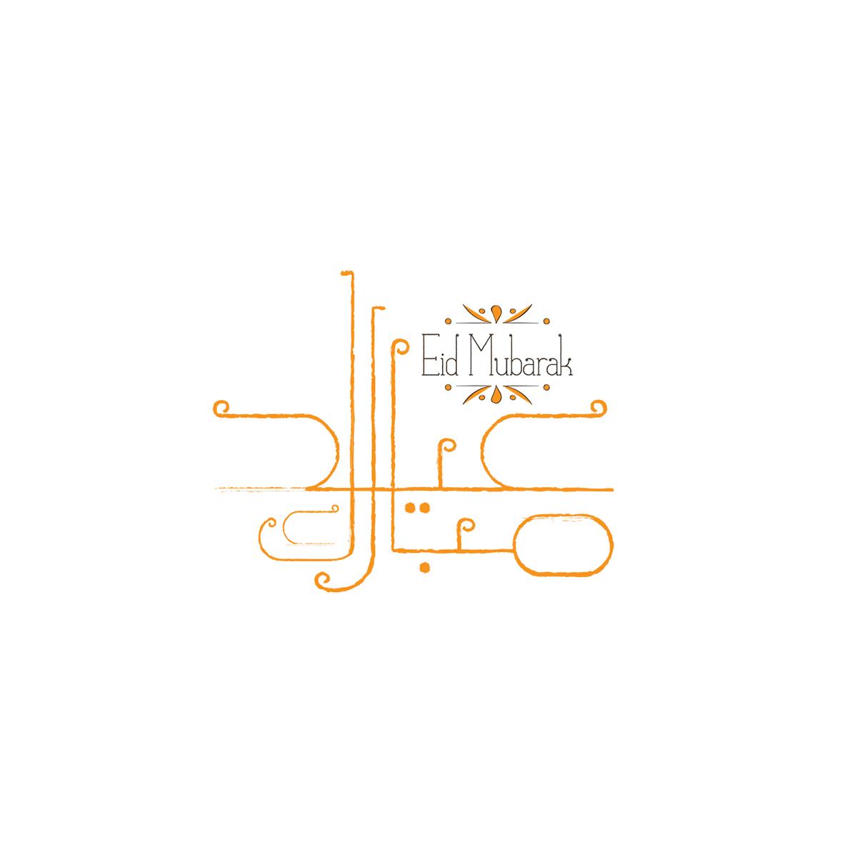 4 Eid Typography For Free . مجموعة مخطوطات بمناسبة العيد  65468a42377267.57cab6e00f311