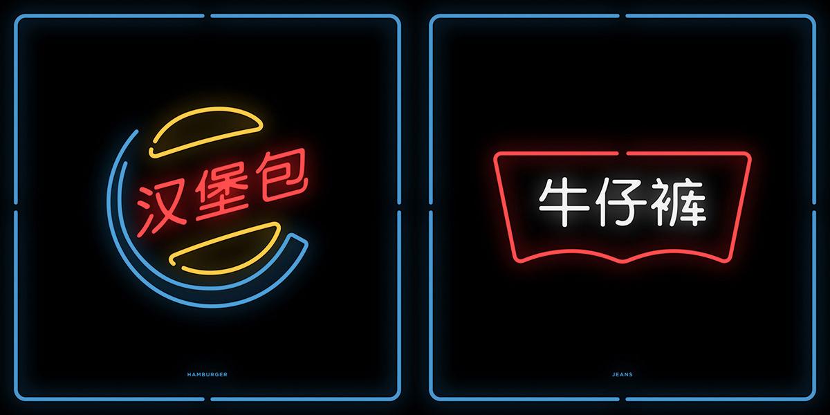 china chinatown neon neon light contemporary art mehmet gozetlik chinese