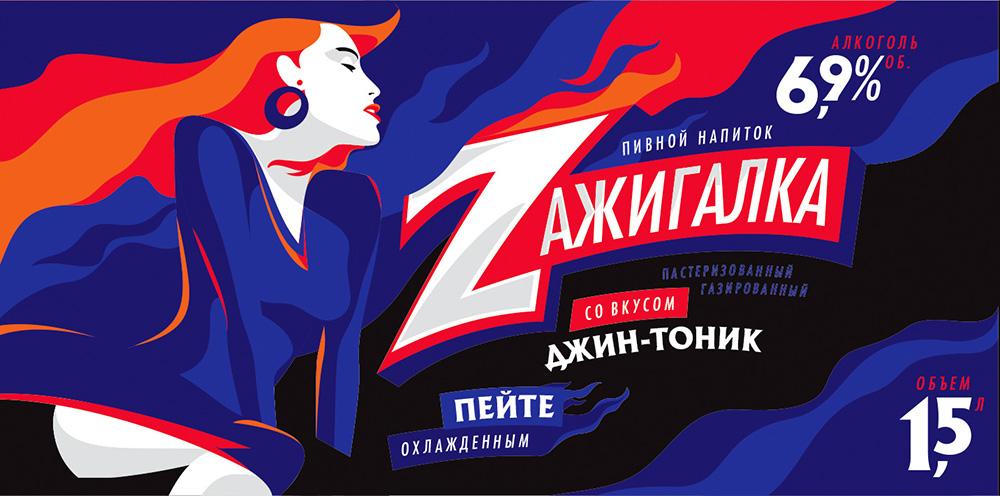 beer beverage Zazhigalka lighter party night drink