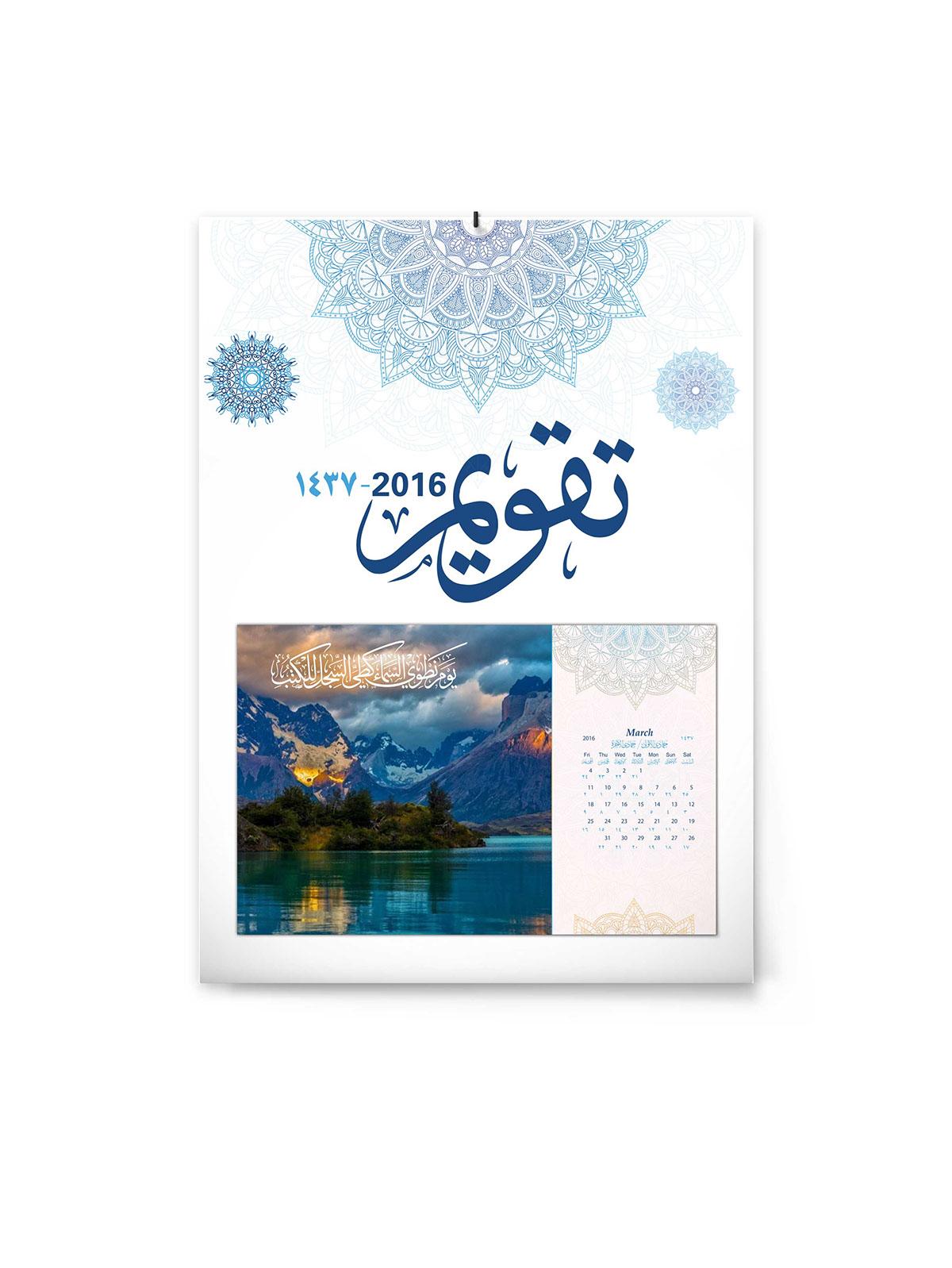 Free 2016 Calendar With Hijri تقويم ميلادي هجري ...