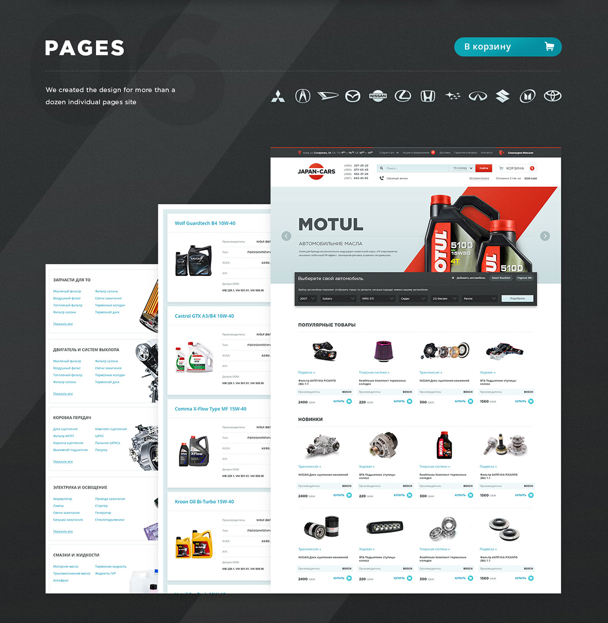 Japan Cars Ui Ux Design For Auto Parts Online Store On Student Show