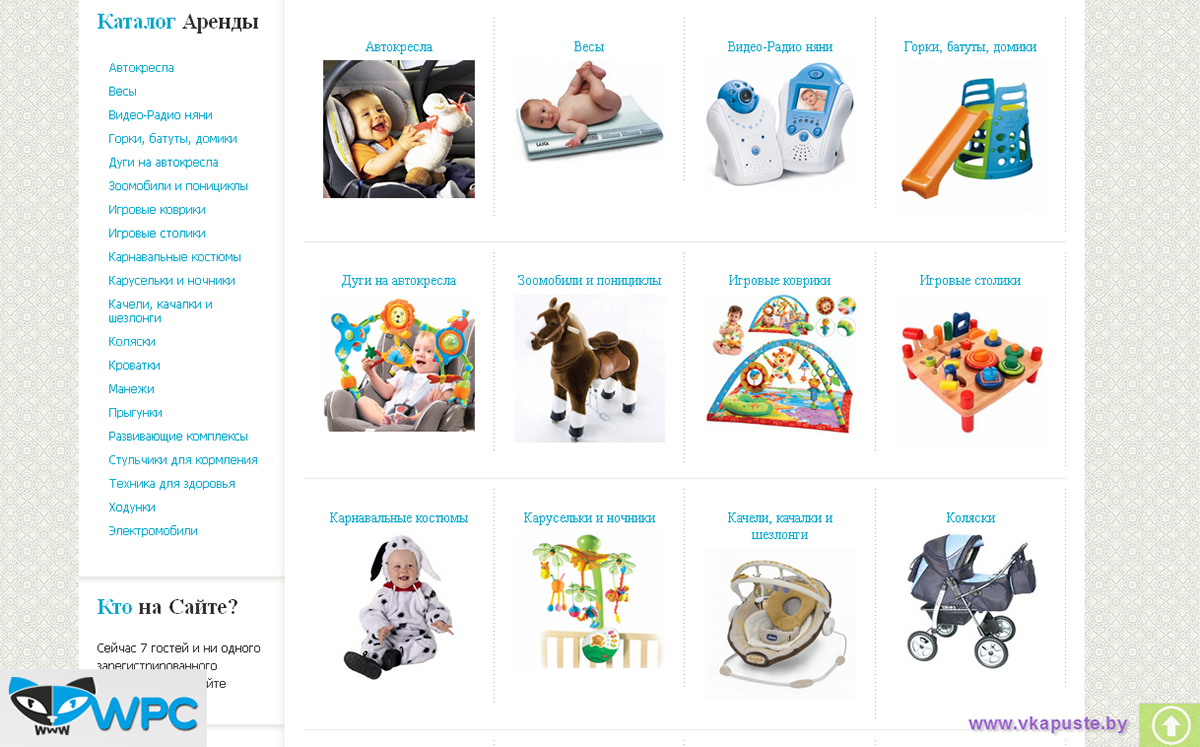 af2c20b04091 ... в Минске (Беларусь): сдача в аренду детских игрушек, развивающих  комплексов, товаров для мам и их малышей (коляски, стульчики, манежики и  т.д.). Сайт ...