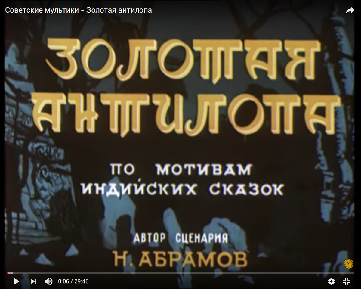 Cyrillic cartoon indian
