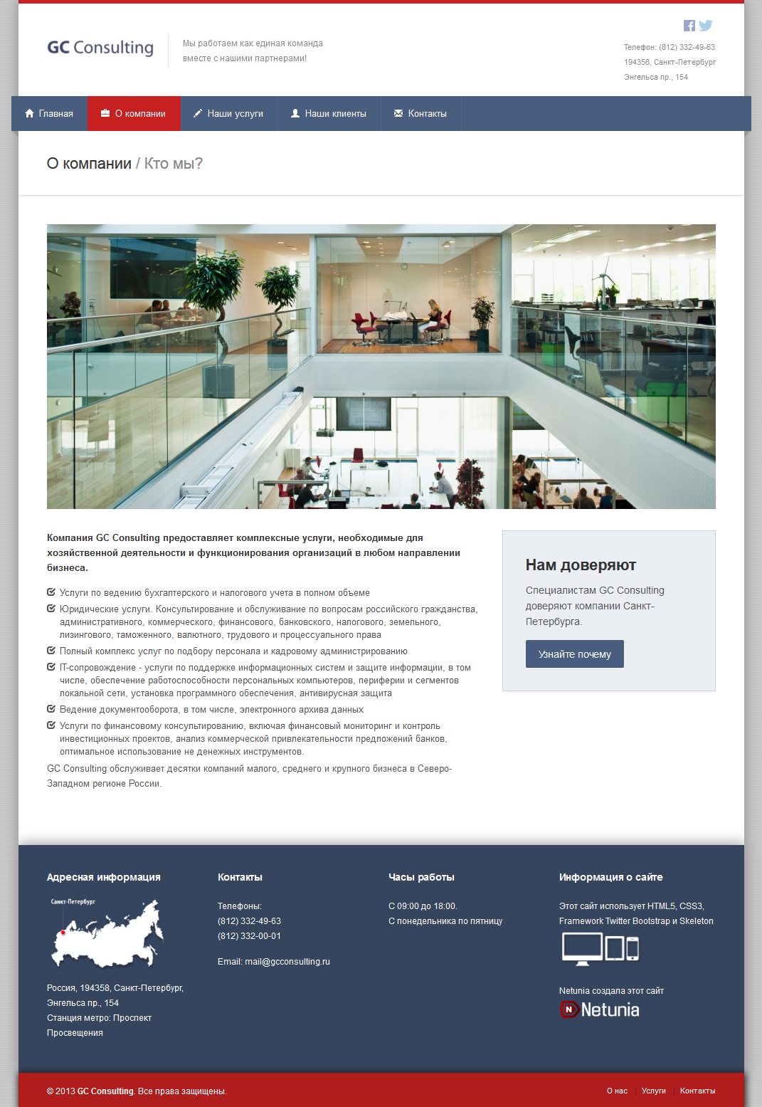 Корпоративный сайт современный сайт красивый сайт мобильный сайт адаптивный стильный дизайн