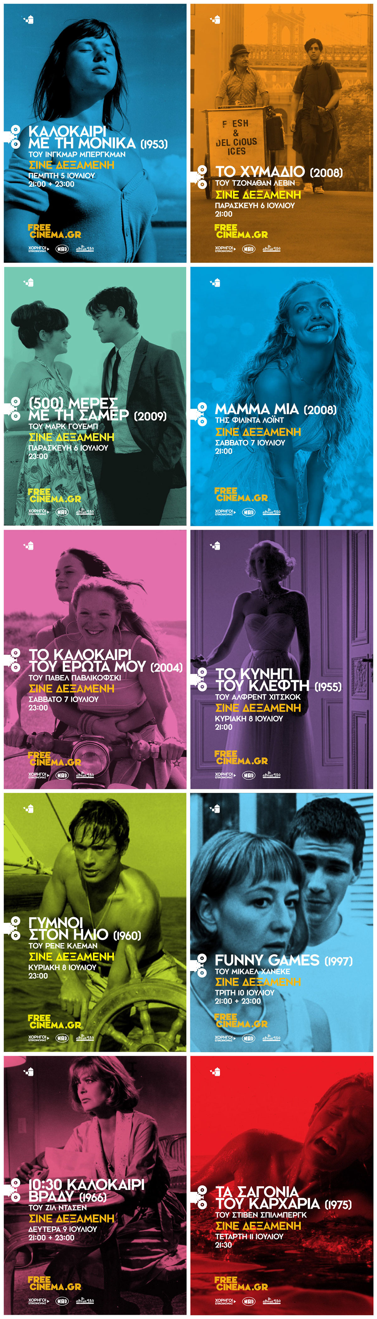 athens film festival free cinema identity poster print suddenly this summer καλοκαιρι ξαφνικά film poster movie poster Movies Greece