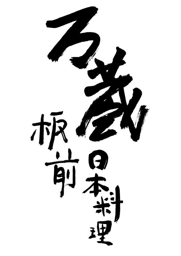Manzhu Japanese Restaurant Logo Design Canada On Behance