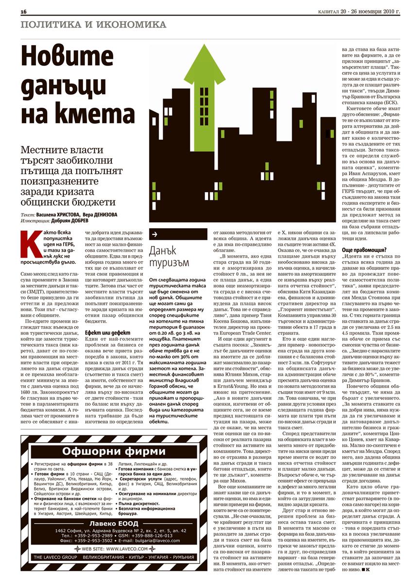 newspaper capital infographics dobrian dobrev