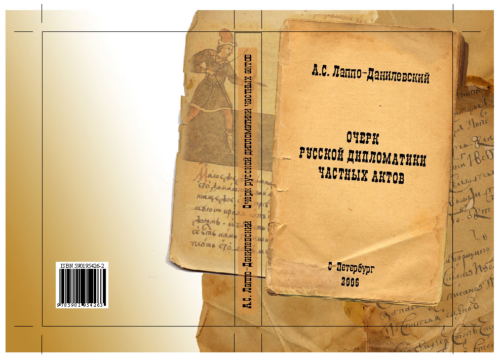 book cover Book Cover Design russian history publishing