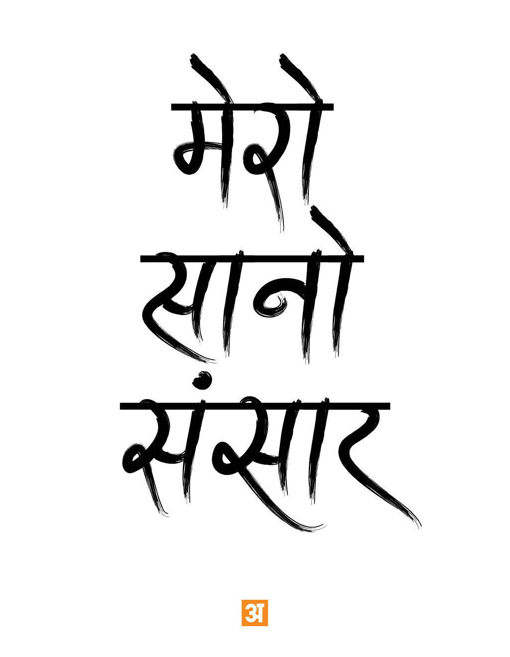 Ananda Fanko Brush Devanagari Handwriting Font Specially Designed For Nepali Movie Available In 2 Version With And Without Shirorekha Head Dikline