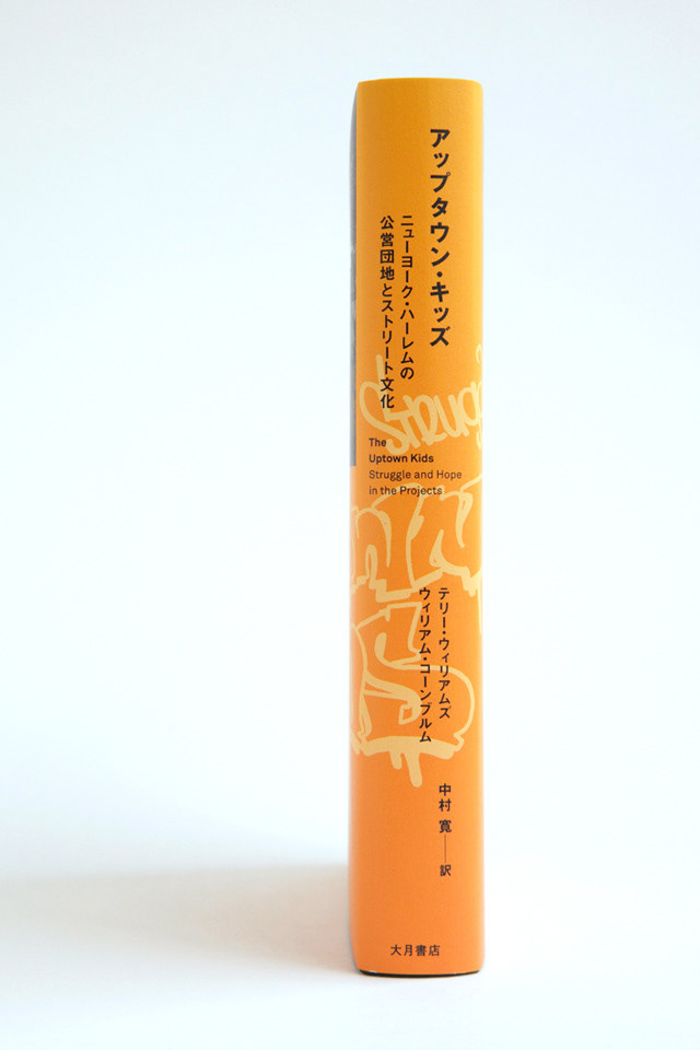 book typography   Graffiti