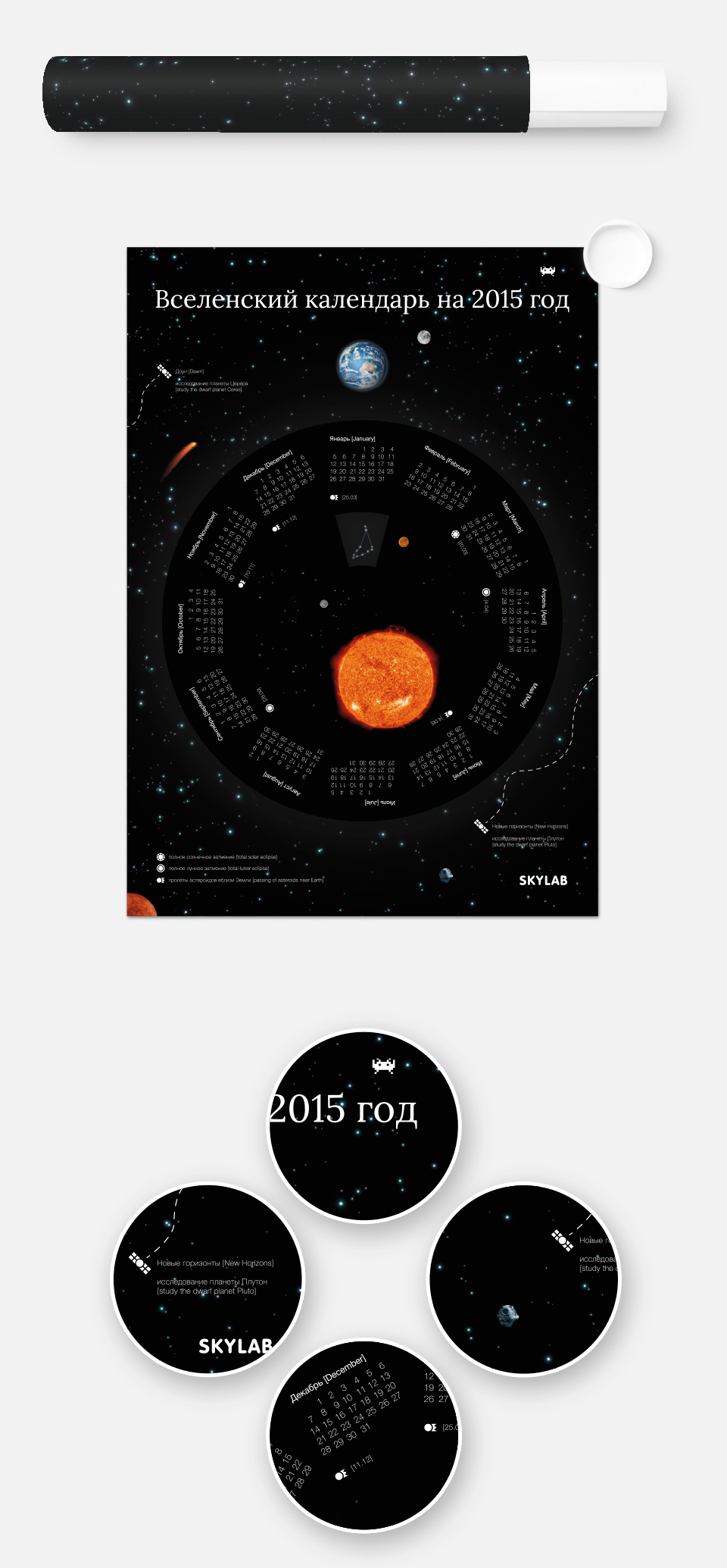 Cosmic Calendar.Cosmic Calendar On Behance