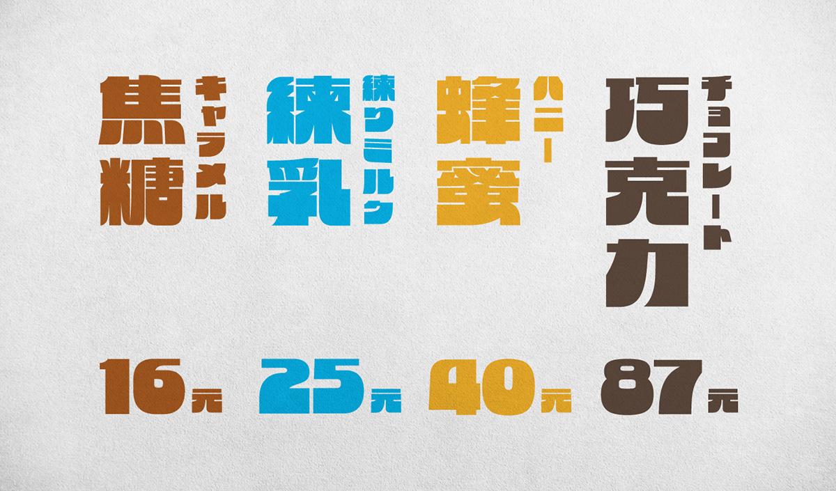 Typeface typography   font chinese type japanese type kanji hanzi Morisawa