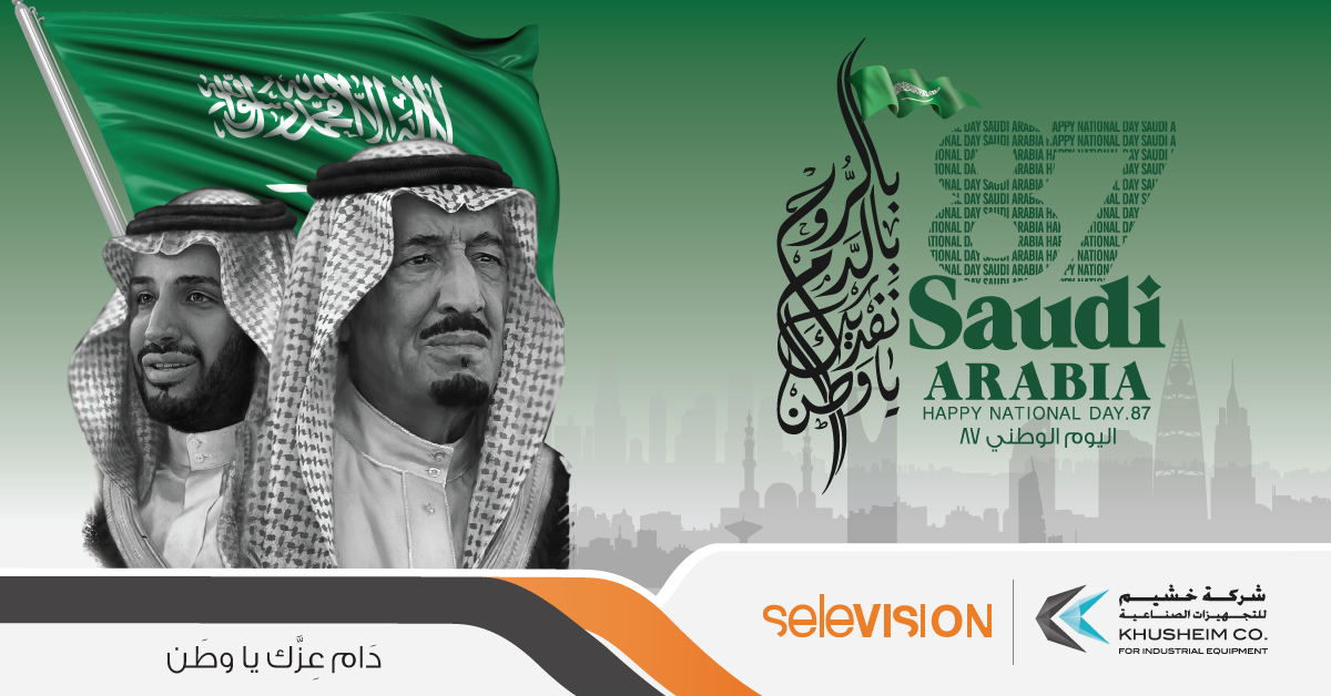 Ksa National Day 2017 On Behance
